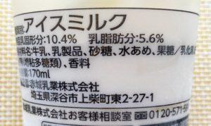 ファミマの食べる牧場ミルクの原材料