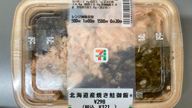 セブンイレブンの北海道産焼き鮭御飯
