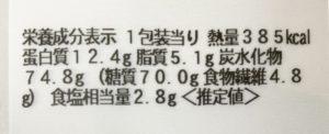 セブンイレブンの北海道産焼き鮭御飯の栄養成分表示