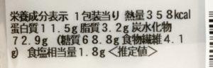 セブンイレブンのあじとしらすの2色ご飯の栄養成分表示
