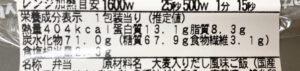 ファミリーマートの塩麹仕立てのさばほぐしごはん(スーパー大麦入り)の栄養成分表示