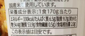 セブンイレブンの炒め油香るチャーハンの栄養成分表示