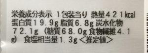 セブンイレブンの国産鶏とななたまの鶏そぼろ御飯の栄養成分表示