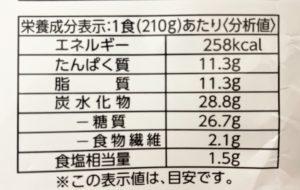 ファミリーマートの海老とチーズのグラタンの栄養成分表示