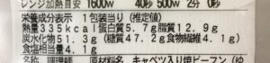 ファミリーマートの1/3日分の野菜が摂れる小海老の焼ビーフンの栄養成分表示