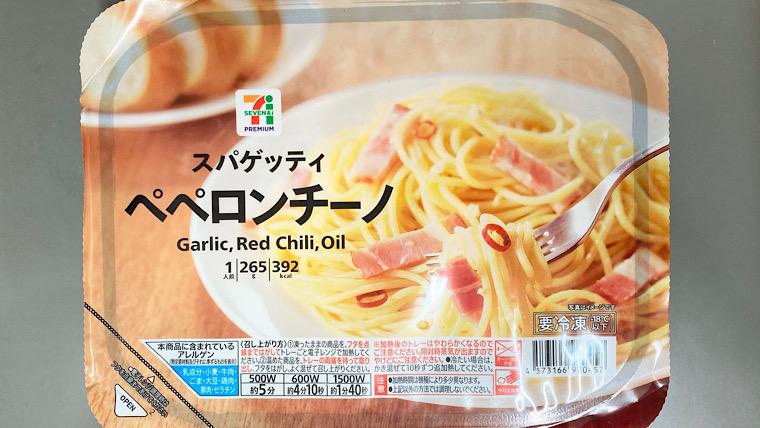 セブンイレブンのスパゲッティ ペペロンチーノ