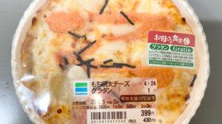 ファミリーマートのもち明太チーズグラタン