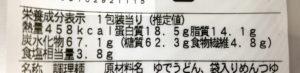 ファミリーマートの冷し牛玉まぜうどんの栄養成分表示