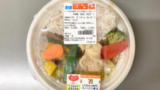 セブンイレブンの1/2日分の野菜!スパイス香るスープカレー(もち麦入り)