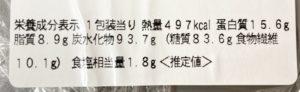 セブンイレブンの香ばし炒めの青椒肉絲丼の栄養成分表示
