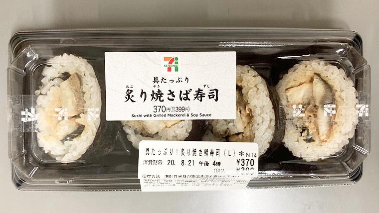 セブンイレブンの具たっぷり!炙り焼き鯖寿司