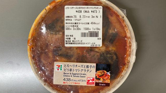 セブンイレブンのとろ~りチーズと茄子のピリ辛トマトチーズグラタン