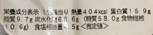 セブンイレブンの1/2日分の野菜!スパイス香るスープカレー(もち麦入り)の栄養成分表示