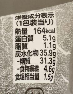 セブンイレブンのもち麦もっちり!塩こんぶ枝豆おむすびの栄養成分表示
