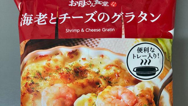 ファミリーマートの海老とチーズのグラタン