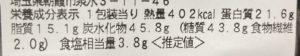セブンイレブンの具たっぷり!炙り焼き鯖寿司の栄養成分表示