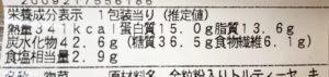 ファミマの全粒粉入りトルティーヤ(ローストチキン)の栄養成分表示