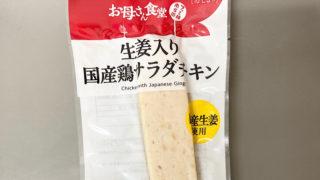 ファミマの生姜入り国産鶏サラダチキン