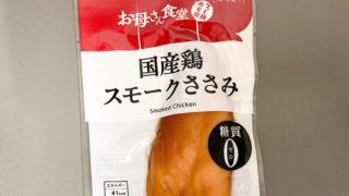 ファミマの国産鶏スモークささみ