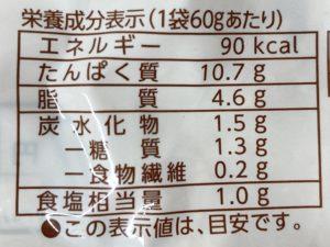 ファミマのチーズ入り国産鶏サラダチキンの栄養成分表示