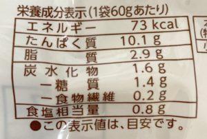 ファミマの生姜入り国産鶏サラダチキンの栄養成分表示