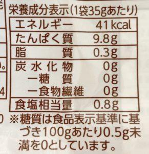 ファミマの国産鶏スモークささみの栄養成分表示