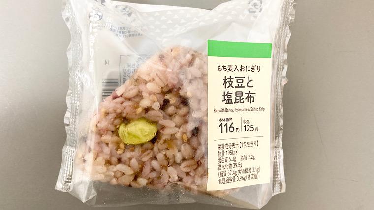 ローソンのもち麦入り枝豆と塩昆布おにぎり
