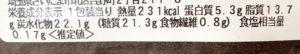 セブンのなめらかカスタードのエクレアの栄養成分表示