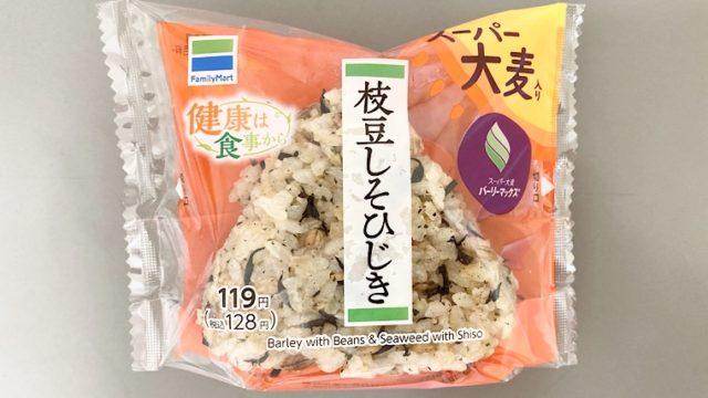 ファミマのスーパー大麦 枝豆しそひじき