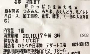 セブンの北海道十勝産小豆使用 豆いっぱい まめ大福の原材料