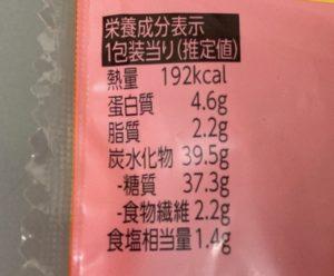 ファミマのスーパー大麦 枝豆しそひじきの栄養成分表示