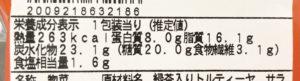 ファミマのラップスティック サラダチキン(粉チーズ入りバジルマヨ仕立ての栄養成分表示