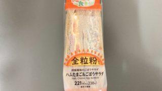 ファミマの全粒粉サンド ハムたまご&ごぼうサラダ