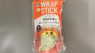 ファミマのラップスティック サラダチキン(粉チーズ入りバジルマヨ仕立て