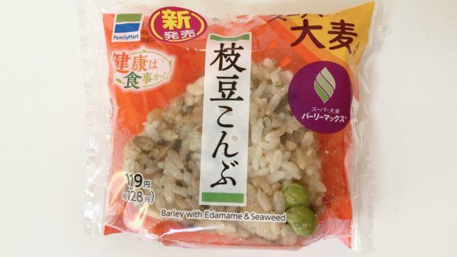 ファミマの枝豆こんぶ おにぎり