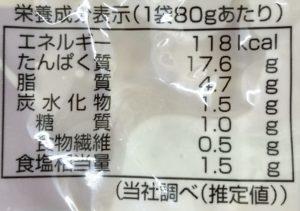 ファミマのグリルチキン 焦がしねぎ塩味の栄養成分表示