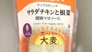 ファミマのラップスティック サラダチキンと根菜