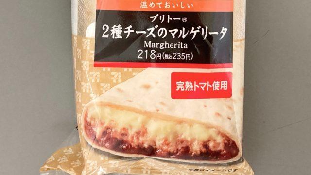 セブンのブリトー 2種チーズのマルゲリータ
