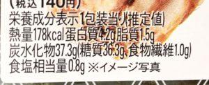 ファミマの炙り焼ほっけ おにぎりの栄養成分表示
