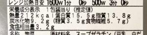 ファミマのごま豆乳鍋の栄養成分表示