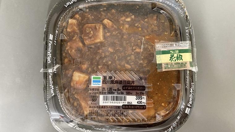 ファミマの旨辛!四川風麻婆豆腐丼