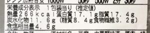 ファミマの四川風麻婆豆腐の栄養成分表示