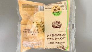 ファミマのツナ&チーズパン