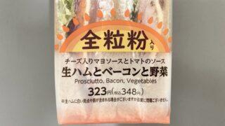 ファミマの全粒粉サンド 生ハムとベーコンと野菜