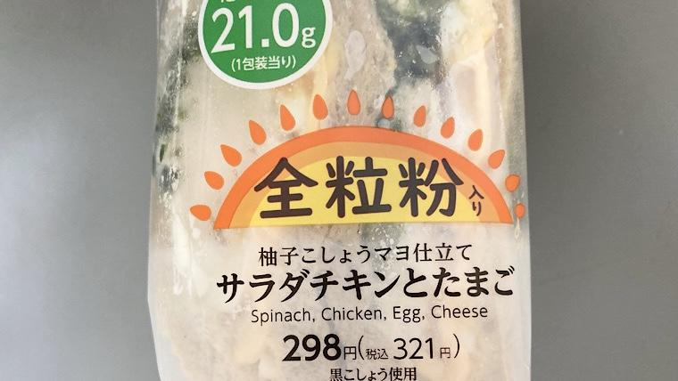 ファミマの全粒粉サンド 柚子こしょうマヨ仕立て サラダチキンとたまご