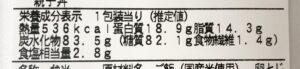 ファミマのふんわり玉子の親子丼の栄養成分表示