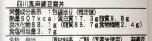 ファミマの旨辛!四川風麻婆豆腐丼の栄養成分表示