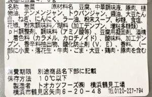ファミマの四川風麻婆豆腐の原材料