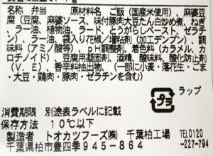 ファミマの旨辛!四川風麻婆豆腐丼の原材料