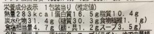 ファミマの鶏白湯ラーメンの栄養成分表示
